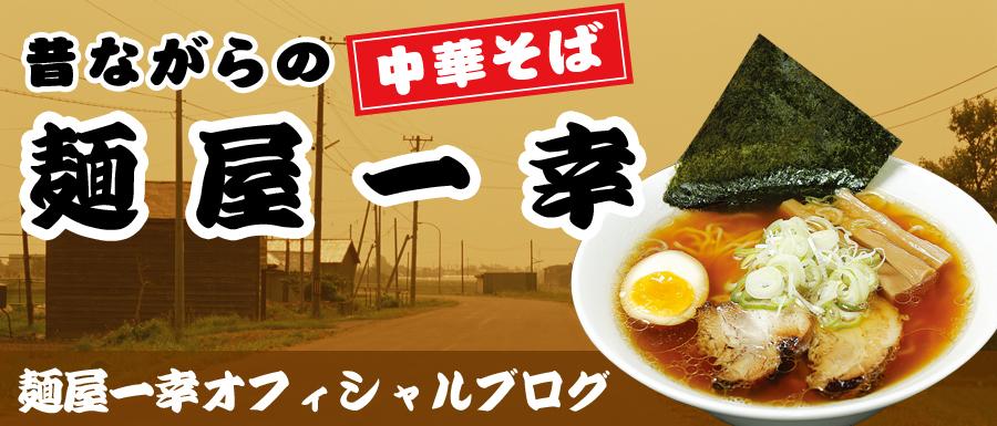 昔ながらの中華そば「麺屋一幸」